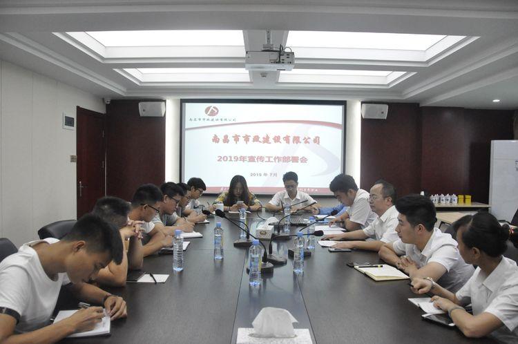 公司召開2019年宣傳工作部署會