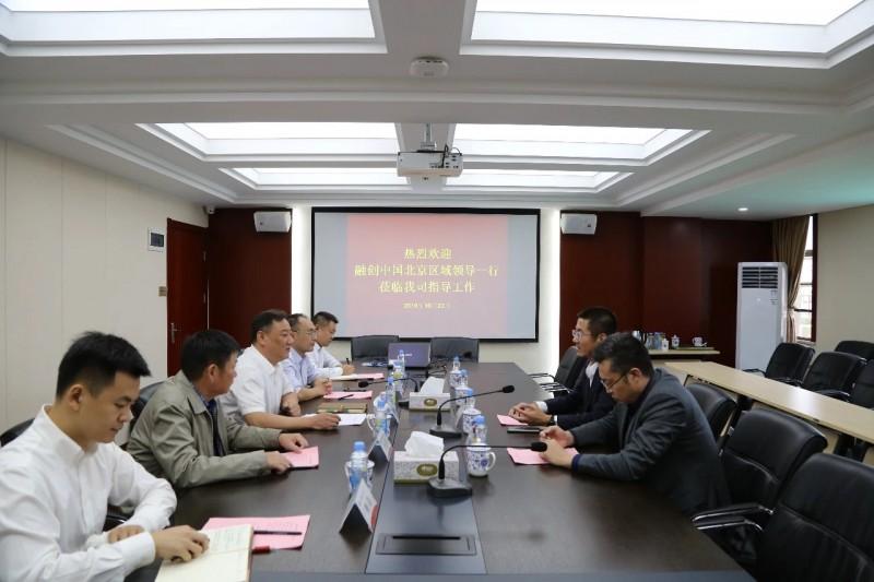 優勢互補 合作共贏——融創中國北京區域副總裁王兆華一行蒞臨公司考察