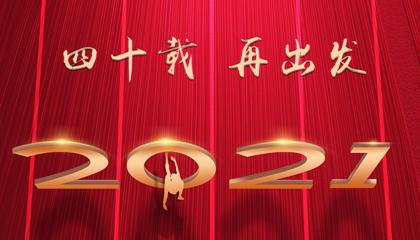 40载 再出发 | 南昌市政建设集团有限公司2021新年贺词
